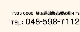 〒365-0065 埼玉県鴻巣市中井98-1 TEL: 048-598-7112